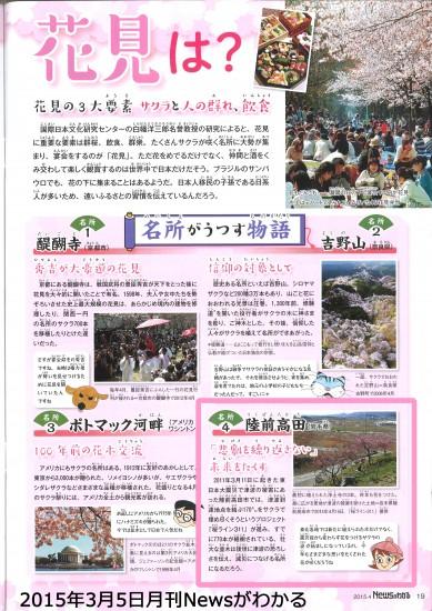 20150314_news_gawkaru