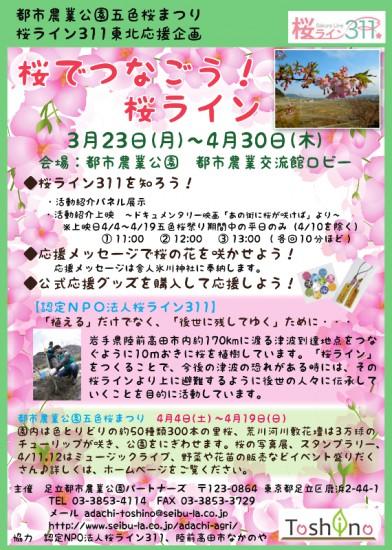 桜ライン311チラシ_都市農_改2_アウトライン化トンボなし大HP掲載用800×570