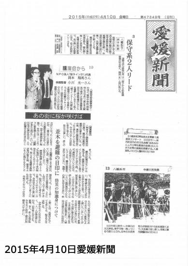 20150410愛媛新聞
