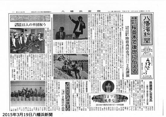 20150319八幡浜新聞