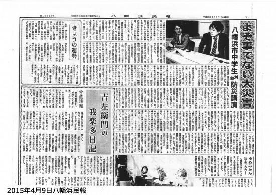 20150409八幡浜民報