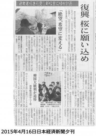 20150416日本経済新聞夕刊