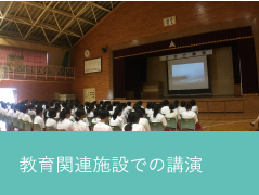 教育関連施設での講演