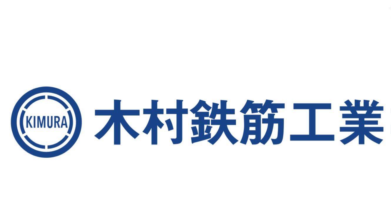 木村鉄筋工業 イメージ